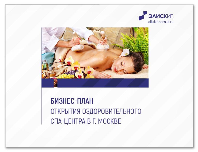 Бизнес-план SPA-центра в Москве
