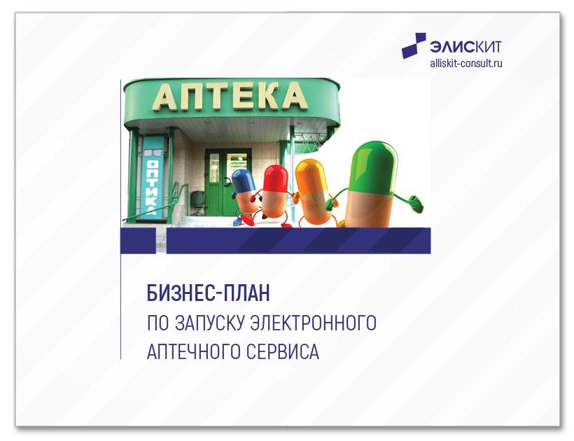 Бизнес-план по запуску интернет-сервиса справочной аптек