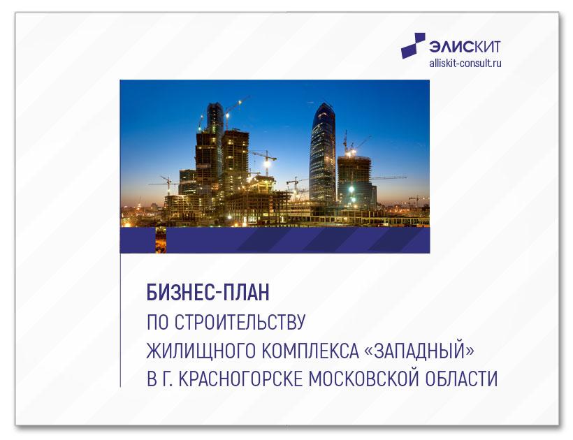 Бизнес-план по строительству жилищного комплекса
