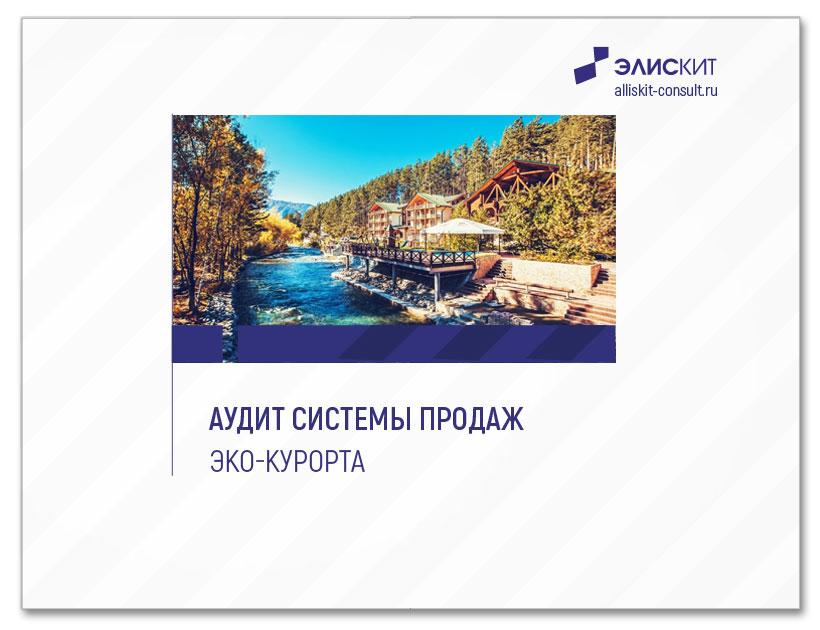 Аудит системы продаж эко-курорта