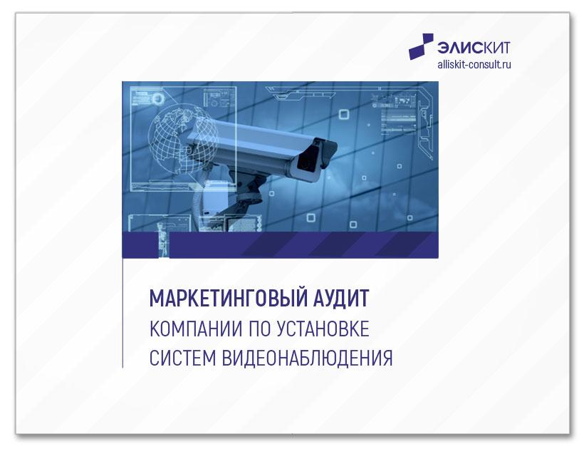 Маркетинговый аудит компании по установке систем видеонаблюдения