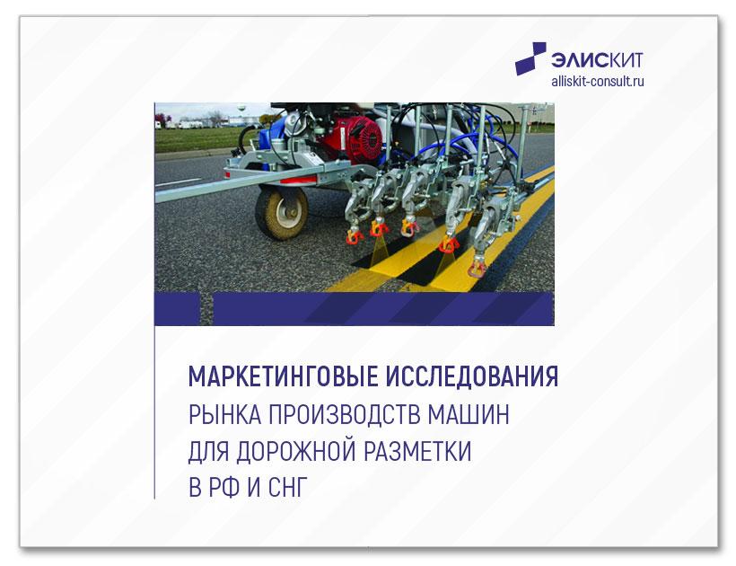 Анализ рынка производства машин для дорожной разметки в РФ и СНГ