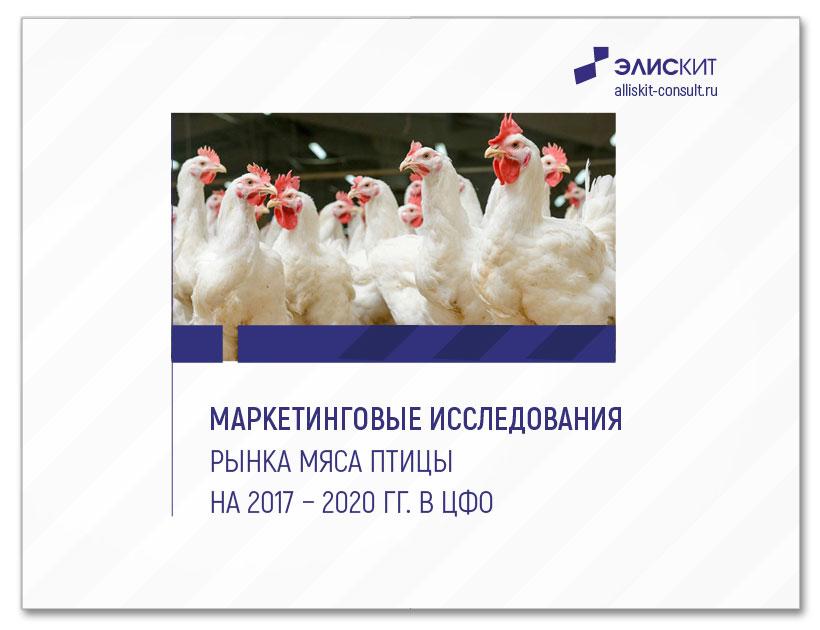 Маркетинговое исследование рынка мяса птицы на 2017 – 2020 гг. в ЦФО