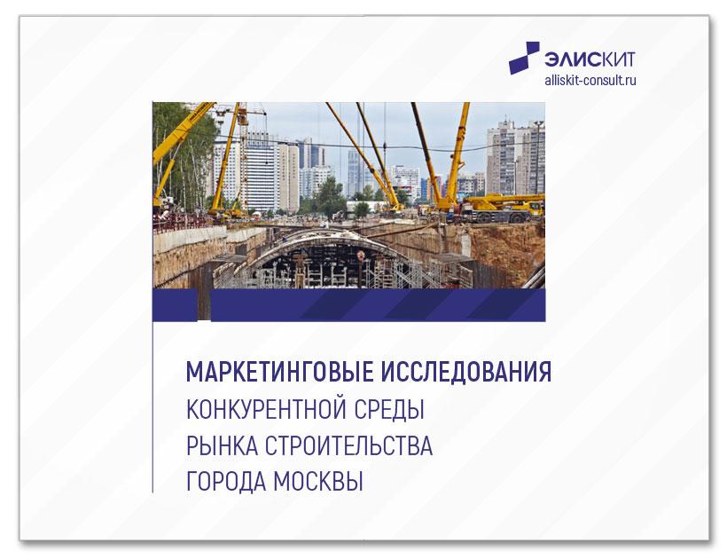 Исследования конкурентной среды строительного рынка города Москвы