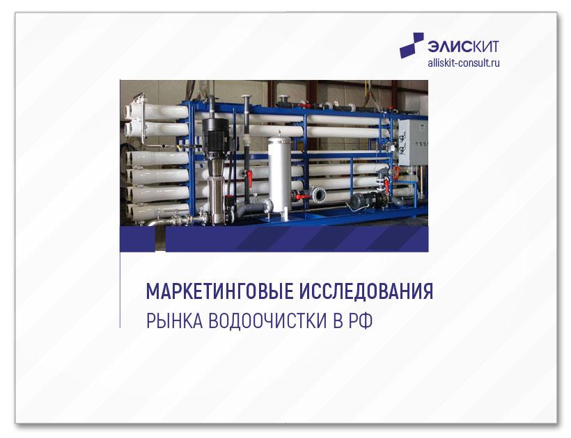 Маркетинговое исследование рынка водоочистки в РФ