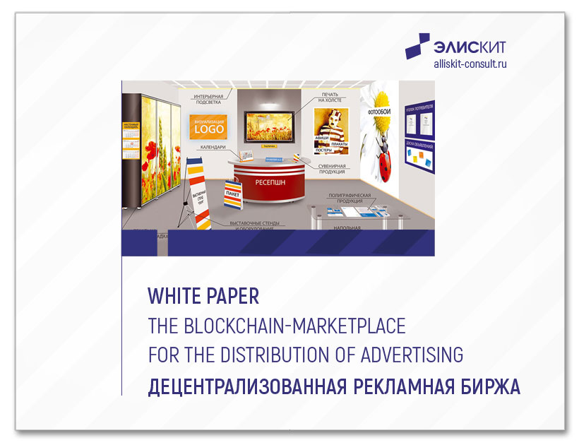 White paper. The blockchain-marketplace for the distribution of advertising